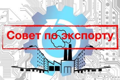 Новосибирск увеличит экспорт совещаниями