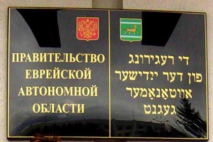 Еврейская автономная область вырвалась в лидеры по промышленному росту