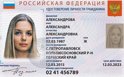 Введение электронного паспорта одобрила половина россиян