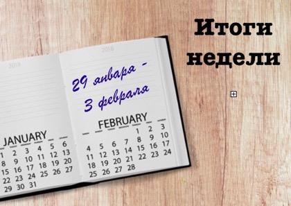 Итоги недели 29 января – 3 февраля