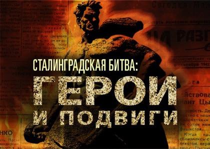 Минобороны РФ опубликовало архивные документы в честь 75-й годовщины Сталинградской битвы