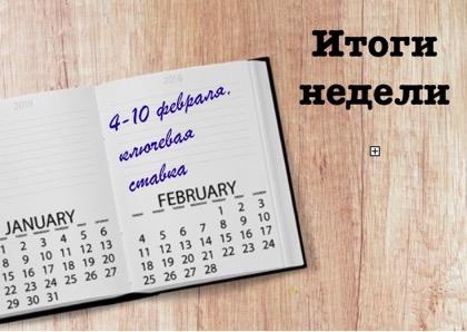 Итоги недели 4-10 февраля