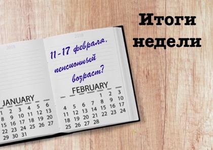 Итоги недели 11-17 февраля