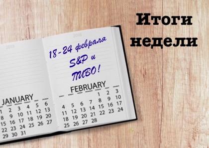 Итоги недели 18-24 февраля
