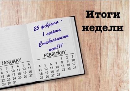 Итоги недели 25 февраля - 3 марта