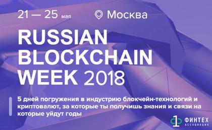 В Москве пройдет RUSSIAN BLOCKCHAIN WEEK 2018