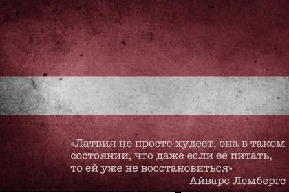 Итоги вступления Латвии в ЕС 15 лет назад