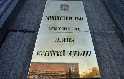 Минэкономразвития РФ предложило разделить РФ на 14 макрорегионов