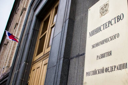 Минэкономразвития предсказывает временное ослабление рубля