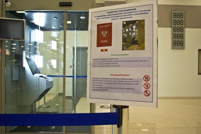 В Шереметьево началось тестирование автоматизированного паспортного контроля