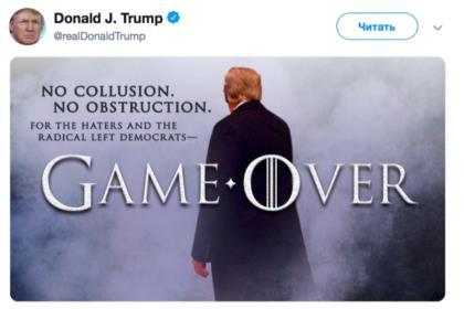 """Трамп назвал публикацию доклада Мюллера """"концом игры"""" для демократов"""