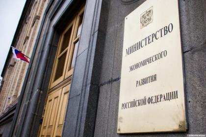 Минэкономразвития России опубликовало прогноз до 2024 года
