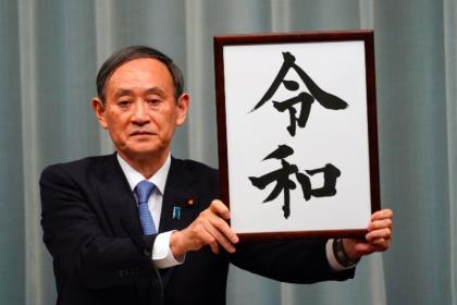 Правительство Японии анонсировало эру Рэйва