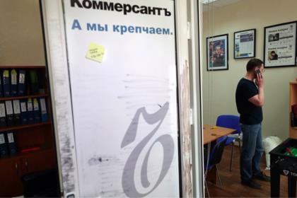 """Более 10 журналистов покинут """"Коммерсантъ"""" после статьи об отставке Матвиенко"""