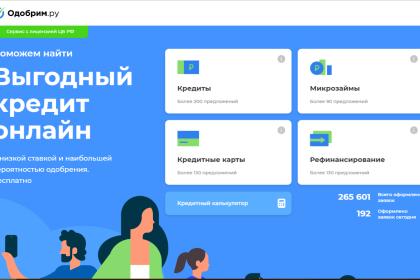 Одобрим.ру рассчитает вероятность получения кредита в любом банке