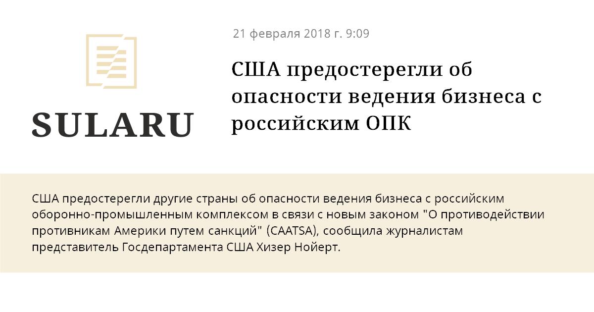 Госдеп США призвал Российскую Федерацию согласиться навведение миротворцев вДонбасс
