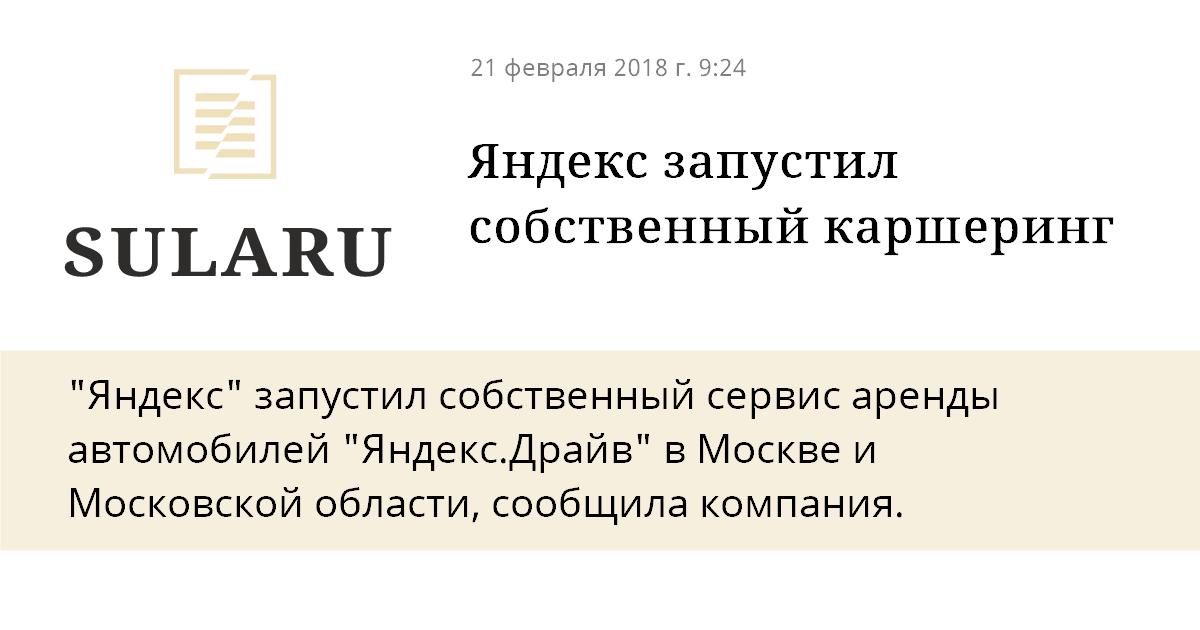 Компания «Яндекс» запустила собственный сервис каршеринга в столицеРФ иМосковской области