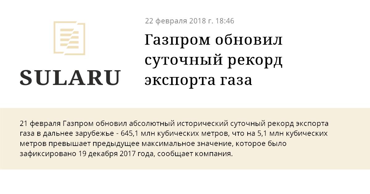 «Газпром» установил суточный рекорд поэкспорту газа встраны дальнего зарубежья