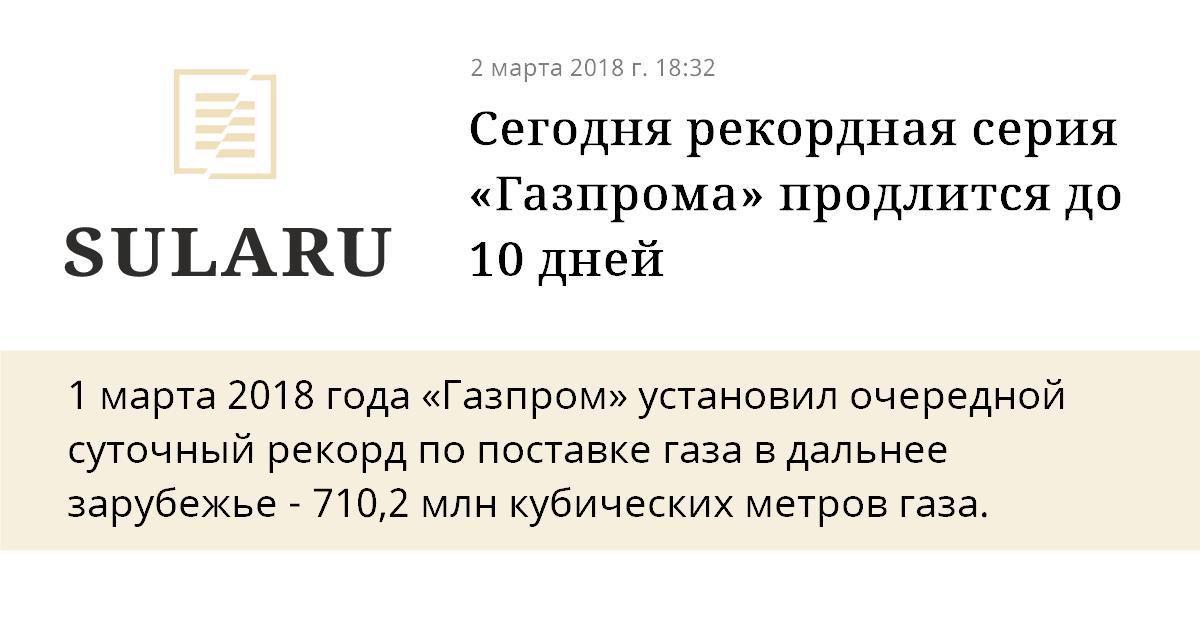 «Газпром» 9-й день подряд бьет рекорд поставки вЕС