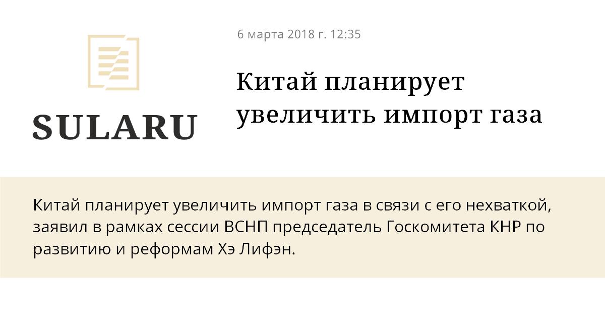 КНР решил увеличить поставки газа из Российской Федерации