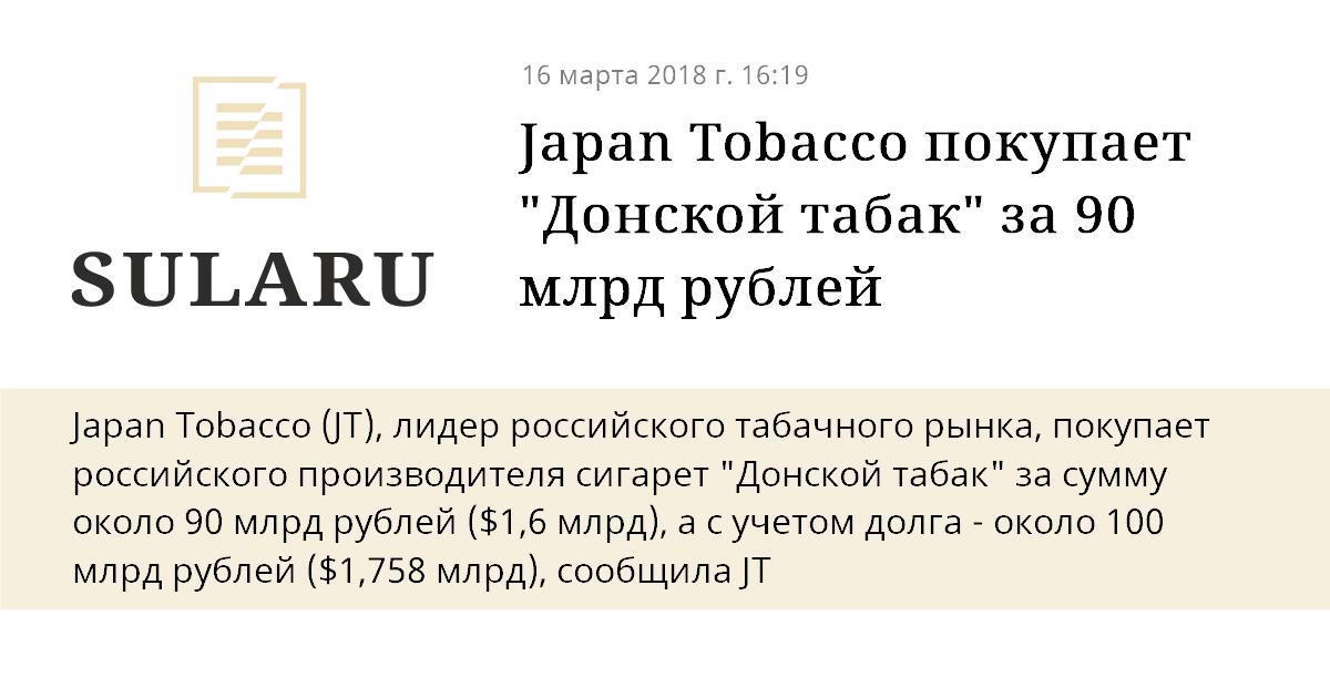 Японцы прекратят нелегальный экспорт «Донского табака»— специалист