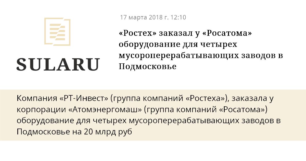 «Ростех» заказал оборудование для мусорозаводов стоимостью 20 млрд руб.