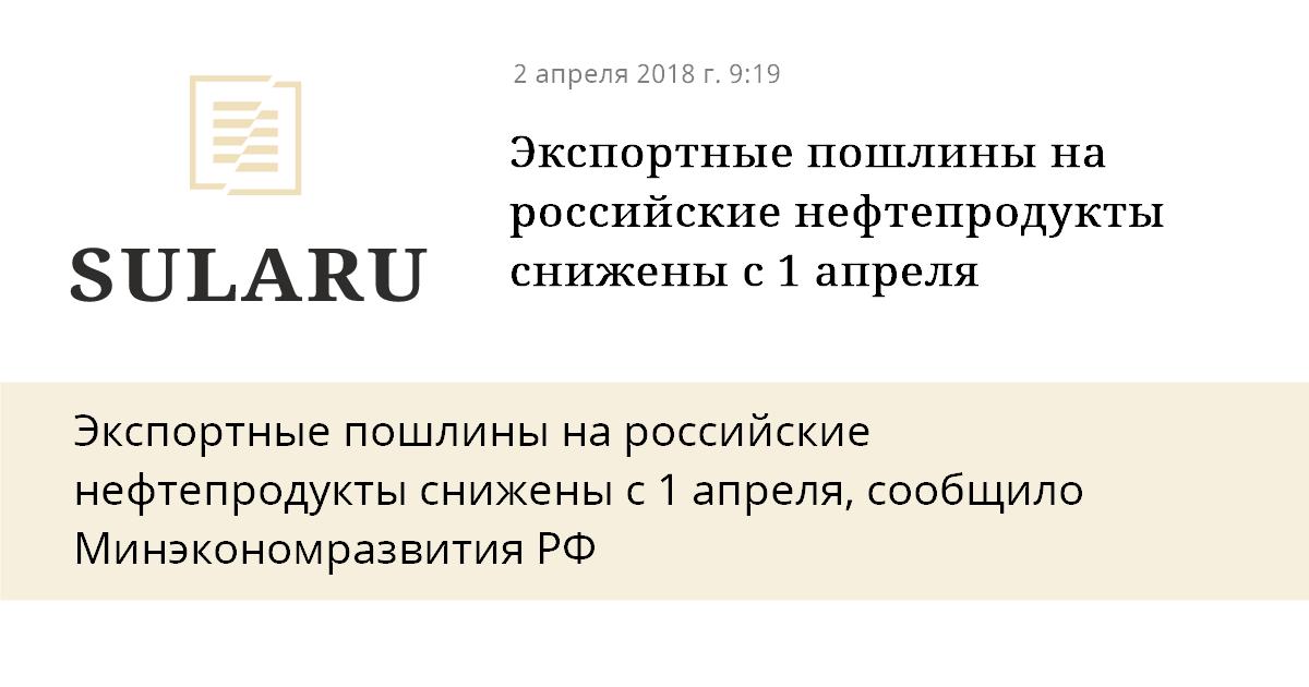 Беларусь понизит экспортные пошлины нанефть инефтепродукты