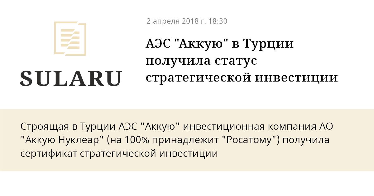 Компания «Аккую Нуклеар» получила статус стратегического инвестора вТурции