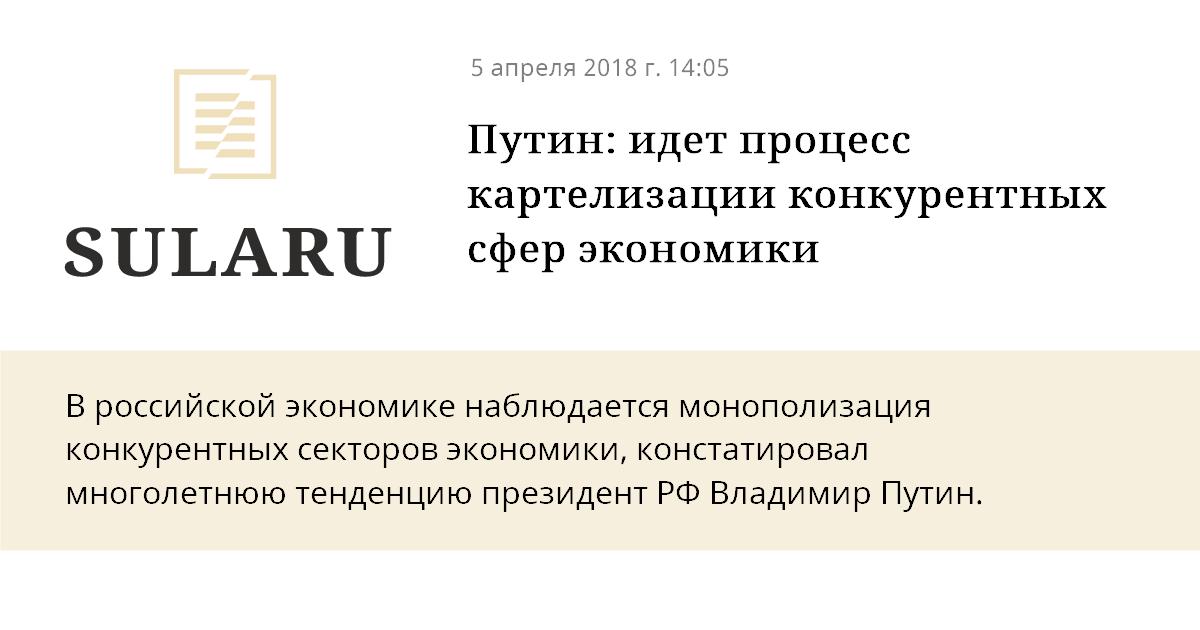 Путин предложил усилить роль изначение заключений ФАС