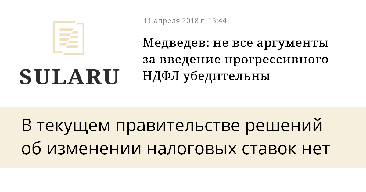 Медведев поведал оперспективах поднятия НДФЛ