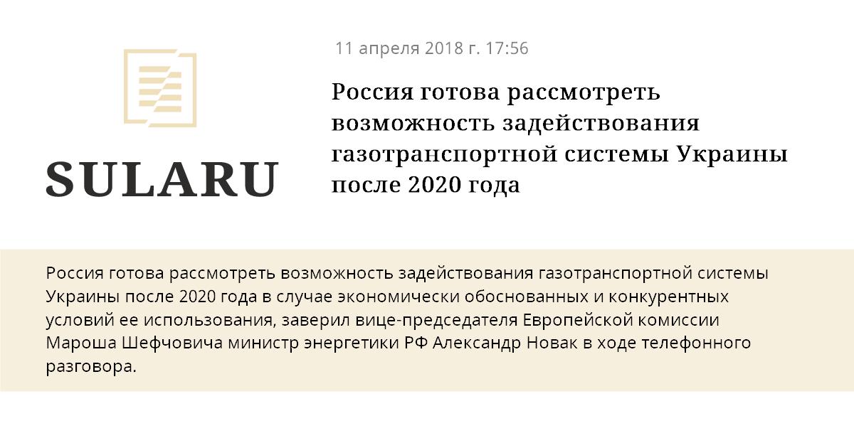 РФ  обсудила сЕК использование ГТС Украины с2020 года
