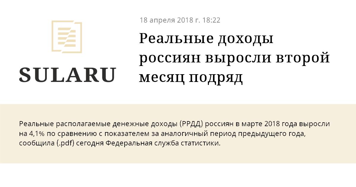 На4,1% кначалу весны увеличились настоящие доходы граждан России