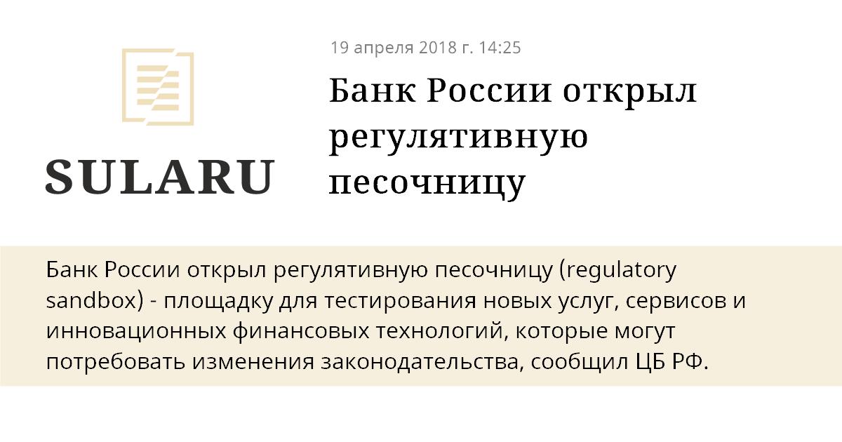 Банк Российской Федерации запустил регулятивную площадку