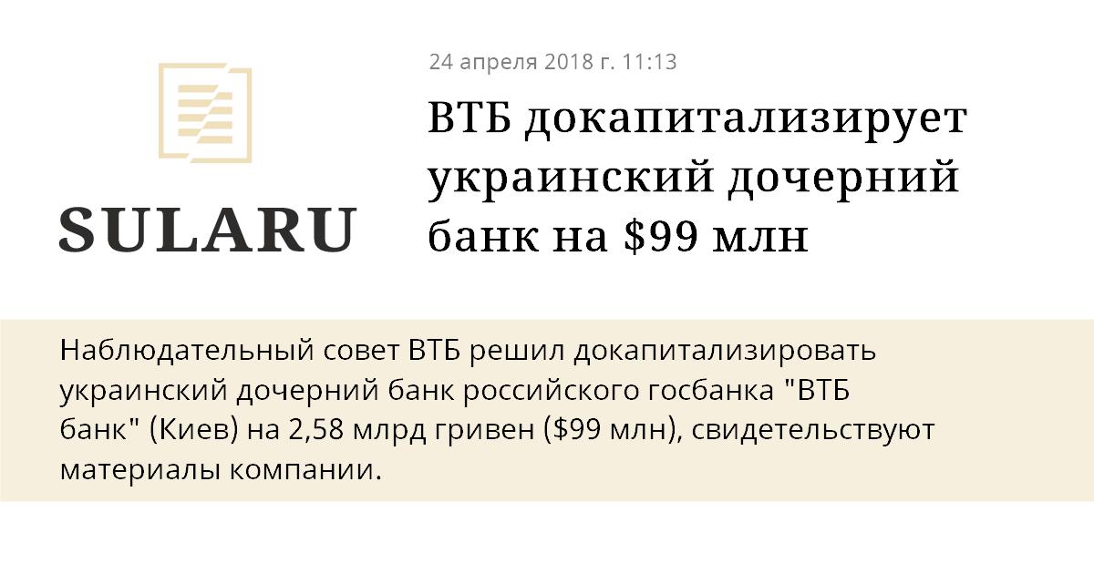 ВТБ планирует докапитализировать свою дочернюю структуру вУкраинском государстве