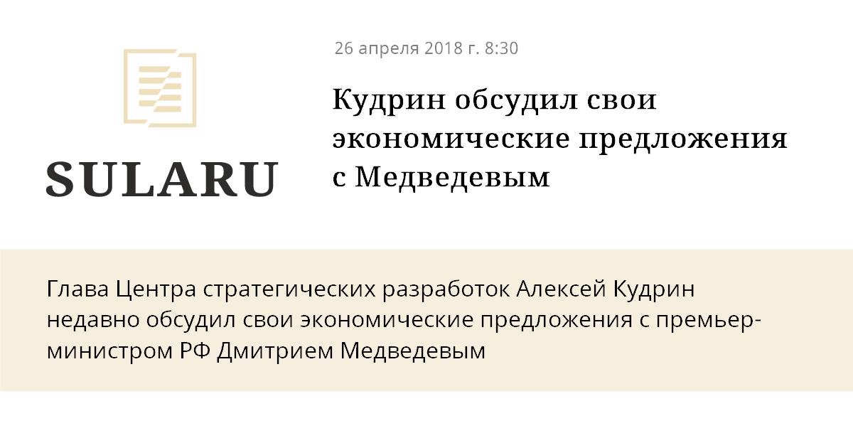 Кудрин обсудил свои экономические предложения сМедведевым