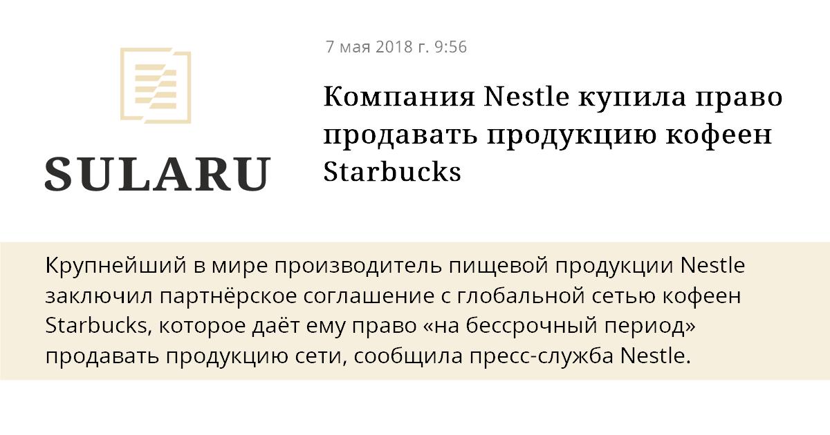 Nestle заполучила право торговать кофе отStarbucks