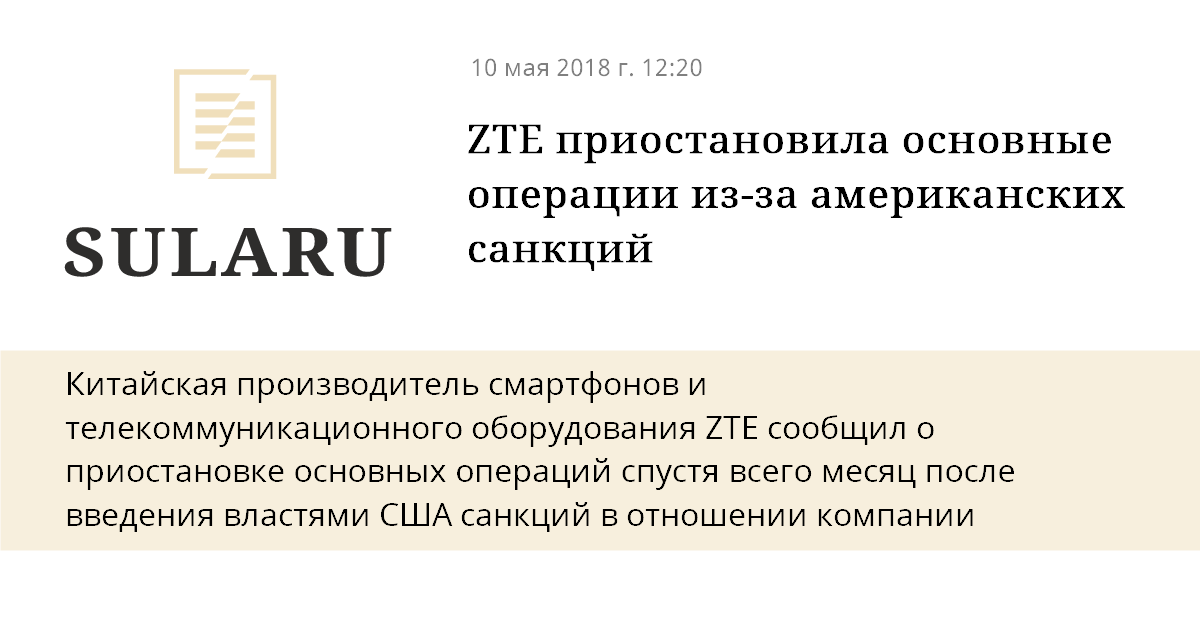 ZTE спозором ушла срынка телефонов