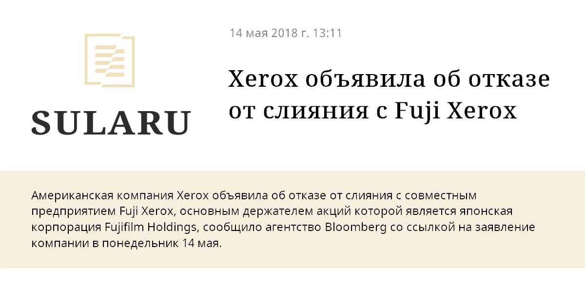 Xerox отменила сделку опоглощении сFujifilm