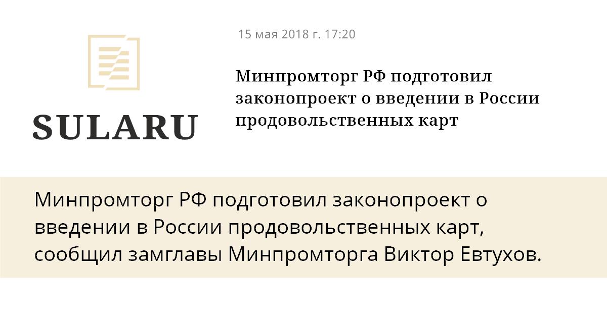 Минпромторг: законодательный проект  овведении в РФ  продовольственных карт подготовлен